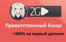 Обзор интернет казино 2Go